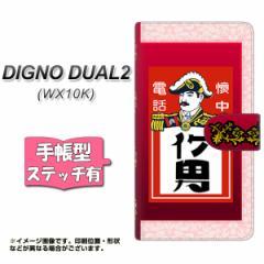 WILLCOM DIGNO DUAL 2 WX10K 手帳型 スマホケース ステッチタイプ YK811 イケ男 メール便送料無料