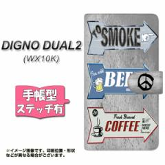 WILLCOM DIGNO DUAL 2 WX10K 手帳型 スマホケース ステッチタイプ YK812 TO SMOKE  メール便送料無料