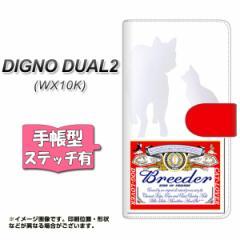 WILLCOM DIGNO DUAL 2 WX10K 手帳型 スマホケース ステッチタイプ YK813 ブリーダー メール便送料無料