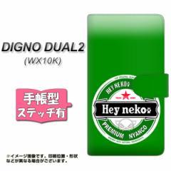 WILLCOM DIGNO DUAL 2 WX10K 手帳型 スマホケース ステッチタイプ YK814 Hey neko メール便送料無料