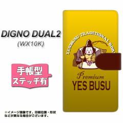 WILLCOM DIGNO DUAL 2 WX10K 手帳型 スマホケース ステッチタイプ YK815 YES BUSU メール便送料無料