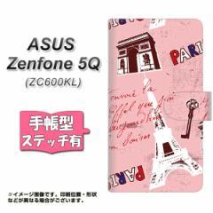 メール便送料無料 ASUS Zenfone 5Q ZC600KL 手帳型スマホケース 【ステッチタイプ】 【 EK813 ビューティフルパリレッド 】横開き (ASUS