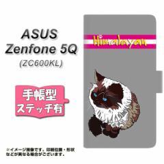 メール便送料無料 ASUS Zenfone 5Q ZC600KL 手帳型スマホケース 【ステッチタイプ】 【 YE946 ヒマラヤン03 】横開き (ASUS ゼンフォン 5
