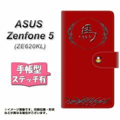 メール便送料無料 ASUS Zenfone 5 ZE620KL 手帳型スマホケース 【ステッチタイプ】 【 YE984 馬 】横開き (ASUS ゼンフォン 5 ZE620KL/ZE