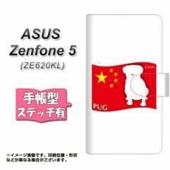 メール便送料無料 ASUS Zenfone 5 ZE620KL 手帳型スマホケース 【ステッチタイプ】 【 ZA841 パグ 】横開き (ASUS ゼンフォン 5 ZE620KL/