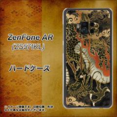 ZenFone AR ZS571KL ハードケース / カバー【558 いかずちを纏う龍 素材クリア】(ゼンフォンAR ZS571KL/ZS571KL用)