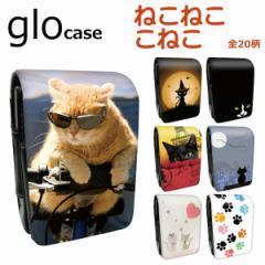 グローケース glo グロー カバー ランドセル型 まとめて収納 印刷 【ねこねここねこ】 ねこ 猫 子猫 メール便送料無料