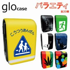 グローケース glo グロー カバー ランドセル型 まとめて収納 印刷 【バラエティ】 ドット イルカ 交通安全 メール便送料無料