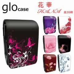 グローケース glo グロー カバー ランドセル型 まとめて収納 印刷 【花 華 HANA】 バラ フラワー 蝶 メール便送料無料