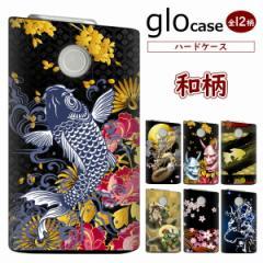 グローケース glo グロー カバー まるっと ハードケース 印刷 【和柄】 鯉 龍 桜 虎 メール便送料無料
