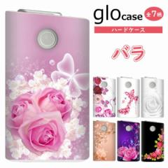 グローケース glo グロー カバー まるっと ハードケース 印刷 【バラ】 ローズ Rose 薔薇 メール便送料無料