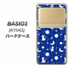 au BASIO3 KYV43 ハードケース / カバー【VA809 ネコと月 素材クリア】 UV印刷 (au ベイシオスリー KYV43/KYV43用)