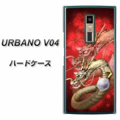 au URBANO V04 KYV45 ハードケース / カバー【1004 桜と龍 素材クリア】 UV印刷 (au アルバーノV04 KYV45/KYV45用)