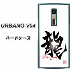 au URBANO V04 KYV45 ハードケース / カバー【OE804 龍ノ書 素材クリア】 UV印刷 (au アルバーノV04 KYV45/KYV45用)