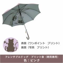 フレンチブルドッグ 裏面写真プリント 晴雨兼用傘 OST−119 (ピンク)