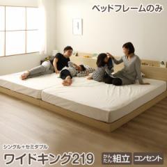 ローベッド ワイドキング 幅219cm S+SD連結 ベッドフレームのみ ナチュラル 連結すのこベッド Flacco 1年保証 〔送料無料〕