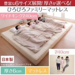 マットレス ワイドキング240 厚さ6cm 色:アイボリー 豊富な6サイズ展開 厚さが選べる 寝心地も満足なひろびろファミリーマットレス