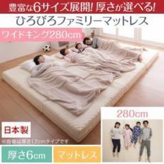 マットレス ワイドキング280 厚さ6cm 色:アイボリー 豊富な6サイズ展開 厚さが選べる 寝心地も満足なひろびろファミリーマットレス