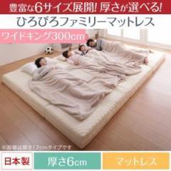 マットレス ワイドキング300 厚さ6cm 色:アイボリー 豊富な6サイズ展開 厚さが選べる 寝心地も満足なひろびろファミリーマットレス