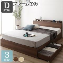 ベッド 収納付き ダブル ブラウン ベッドフレーム ハイクオリティモダン 木製ベッド キャスター付き 引き出し付き 宮付き コンセント付き