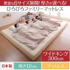 マットレス ワイドキング300 厚さ12cm 色:アイボリー 豊富な6サイズ展開 厚さが選べる 寝心地も満足なひろびろファミリーマットレス