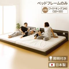 日本製 連結ベッド 照明付き フロアベッド  ワイドキングサイズ240cm(SD+SD) (ベッドフレームのみ)『NOIE』ノイエ ダークブラウン