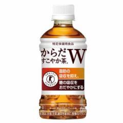 【まとめ買い】コカ・コーラ からだすこやか茶W (特定保健用食品/トクホ飲料) 350ml×24本(1ケース) ペットボトル 【送料無料】