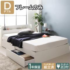 収納付きベッド ダブル フレームのみ ホワイト白木目 収納ベッド NEXSTORAGE ネクストレージ 〔送料無料〕