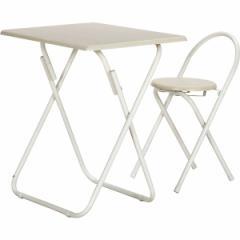 シンプル テーブル&チェアーセット 〔ホワイト〕 机:幅70cm 折りたたみ スチールフレーム 〔完成品〕 〔引っ越し 一人暮らし〕
