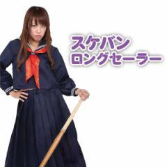 【コスプレ】Patymo スケバン ロングセーラー 【送料無料】