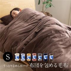 mofua うっとりなめらかパフ 布団を包める毛布 シングル グレー 〔送料無料〕