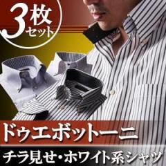 ワイシャツ3枚セット【Notte】S チラ見せドゥエボットーニ・ホワイト系シャツ3枚セット 【Notte ノッテ Aタイプ】 【送料無料】