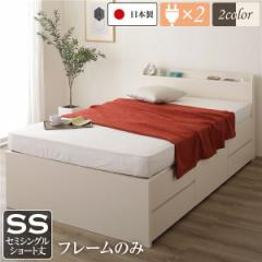 薄型宮付き 頑丈ボックス収納 ベッド ショート丈 セミシングル (フレームのみ) アイボリー 日本製 引き出し5杯 〔送料無料〕