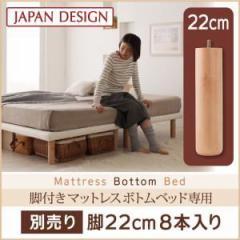〔本体別売〕 高さ 22cm脚 8本入り 搬入 組立 簡単!選べる7つの寝心地!すのこ構造 脚付きマットレス ボトムベッド 専用 別売り 脚