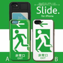 b23ea6d8e3 iPhone8 ケース iPhone8Plus スマホ ハードケース ICカード収納 メンズ 非常口 標識 ピクトグラム おもしろ ユニーク ペア