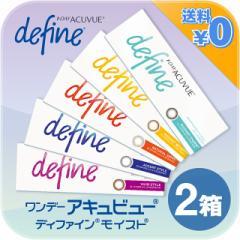 送料無料【2箱】★ワンデーアキュビューディファインモイスト カラコン 30枚入★ディファイン ジョンソンJ&J