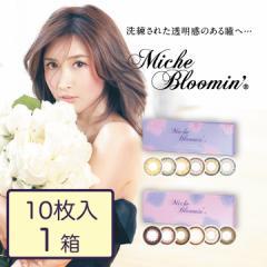 送無【1箱】10枚入 ★ミッシュブルーミン Miche Bloomin 郵便 度あり/度なし★シンシア カラコン