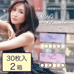 送料無料【2箱】30枚入 ★ミッシュブルーミン Miche Bloomin 度あり/度なし★シンシア カラコン