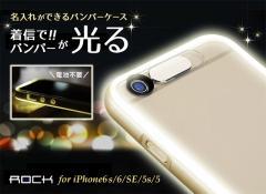 光る スマホケース フラッシュ 名入れ iphone6 iphone6s iPhoneSE iPhone5 iPhone5s LEDフラッシュ 名入れ無料