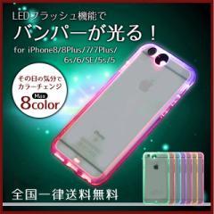 光る スマホケース  8色に光る TPU シンプル プレゼント ギフト iPhone8 iPhone7 iPhone6s Plus iPhoneSE iPhone5s 送料無料