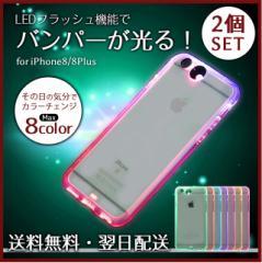 【2個セット】 光る スマホケース TPU シンプル おそろい プレゼント iPhone8 iPhone8Plus 1台で8色 送料無料