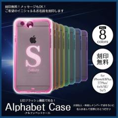【送料無料】 iPhone8 iPhone8plus iPhone7 iPhone7plus iPhone6s iPhoneSE iPhone5s 文字入れ 彫刻 ギフト 誕生日 プレゼント 光る