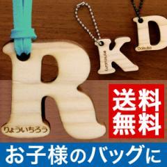 木製 アルファベット キーホルダー 名入れ 文字入れ 彫刻 ギフト 名入り 誕生日 プレゼント ネーム札 名入れ 子供 名入れ無料 送料無料