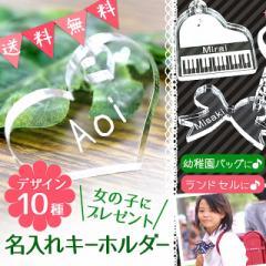 【名入れ無料】【送料無料】ギフト 名入れ 誕生日 プレゼント アクリル 女の子用 名入れ キーホルダー 子供 ピアノ クローバー ヒール