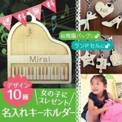 キーホルダー ヒノキ 木製 ピアノ リボン クローバー ハート ギフト 名入り 誕生日 プレゼント 名入れ無料 送料無料