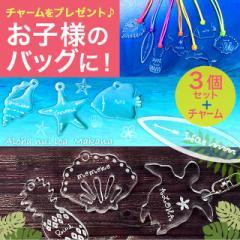 【3個セット】 トロピカル キーホルダー アクリル 文字入れ 彫刻 ギフト 誕生日 南国 ハワイ サンゴ 熱帯魚 イルカ 名入れ無料 送料無料
