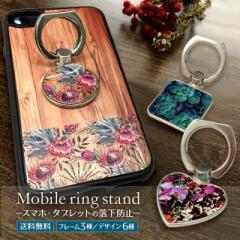 フラワーガーデン バンカーリング スマホ スタンド リングスタンド ボタニカル タブレット リング オリジナル iPhone かわいい 送料無料