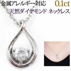 天然ダイヤモンド 0.1ct ドロップデザインダイヤモンドネックレス サージカルステンレス 一粒ダイヤ 金属アレルギー プレゼント
