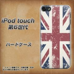 iPod touch 6 第6世代 ハードケース / カバー【506 ユニオンジャック-ビンテージ 素材クリア】(iPod touch6/IPODTOUCH6用)