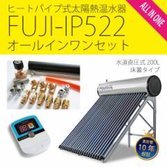 """【送料無料】オールインワンセット!スペインFUJISOL社の真空管式太陽熱温水器""""FUJI-IP522""""床置き用"""